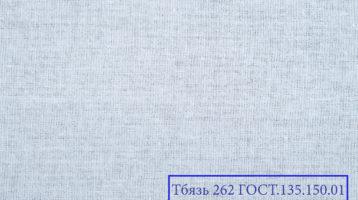 Тбязь 262 ГОСТ.135.150.01 (белая)