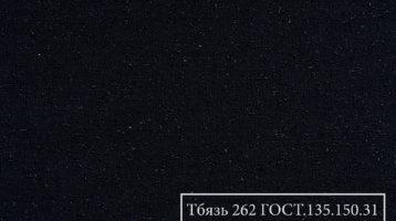 Тбязь 262 ГОСТ.135.150.31 (черная)